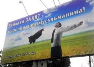 В Махачкале рекламные билборды призывают выплачивать закят 26294