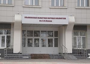 фото ульяновской библиотеки им. аксакова